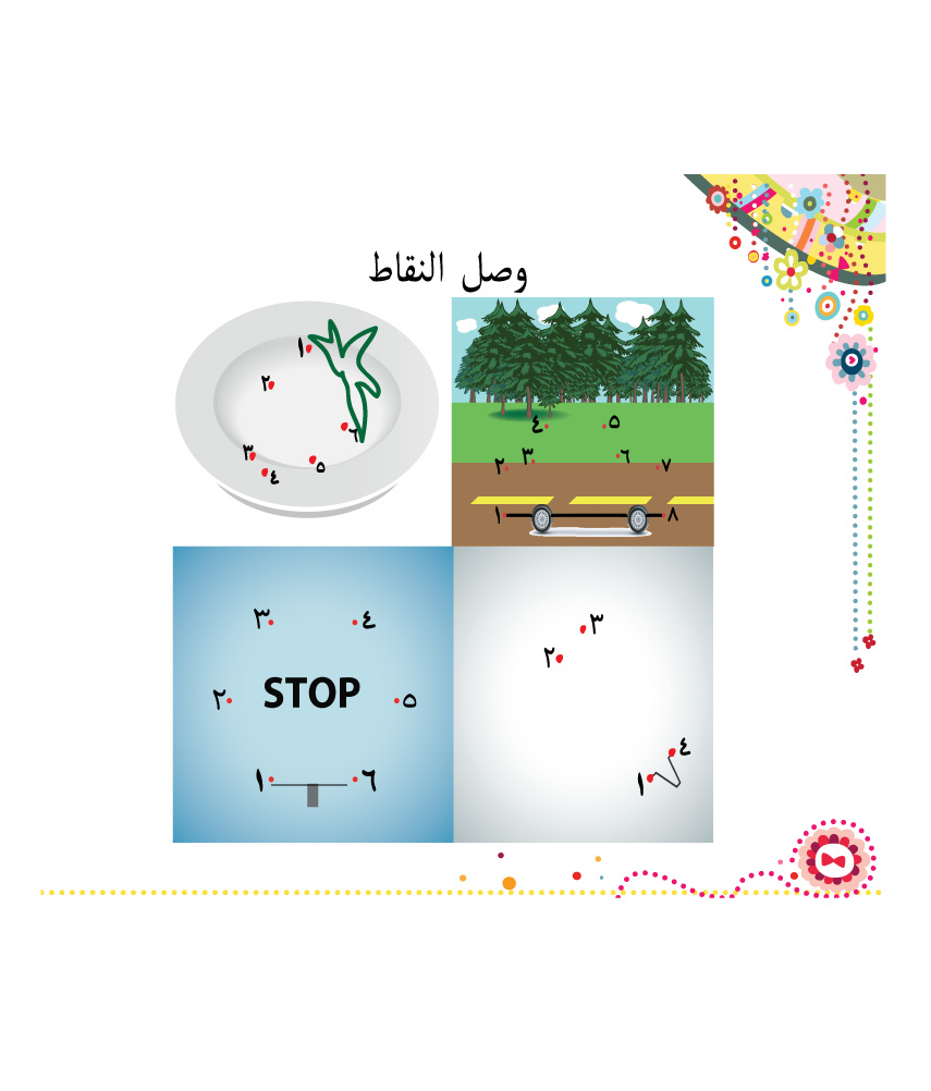 Arabic Connect the Dots Game