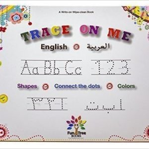 Trace on Me in Arabic and English