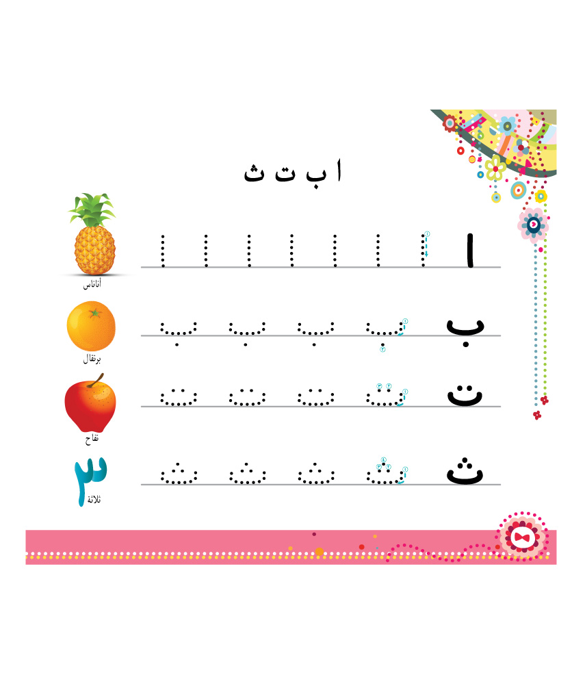 Arabic Alphabet Tracing - Photos Alphabet Collections